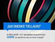 diagonismos-me-doro-mia-doroepitagi-axias-1000-gia-proionta-tis-hellagrogr-268402.jpg