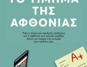 diagonismos-me-doro-2-antitypa-toy-biblioy-to-timima-tis-afthonias-269691.jpg
