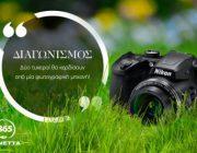 diagonismos-me-doro-2-fotografikes-mixanes-nikon-digital-camera-b500-coolkit-269606.jpg