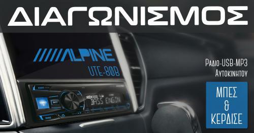 Διαγωνισμός για ένα ηχοσύστημα Alpine UTE-80B