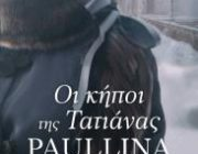 diagonismos-gia-to-mythistorima-tis-paullina-simons-oi-kipoi-tis-tatianas-271686.jpg