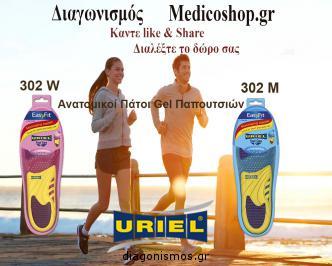 Διαγωνισμός με δώρο ανατομικούς πάτους παπουτσιών Gel