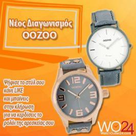 Διαγωνισμός με δώρο ένα ρολόι ΟΟΖΟΟ
