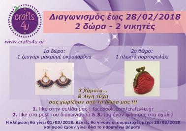Διαγωνισμός με δώρο ένα ζευγάρι μακραμέ σκουλαρίκια και ένα πλεκτό πορτοφολάκι