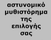 diagonismos-gia-astynomiko-mythistorima-tis-epilogis-sas-273446.jpg