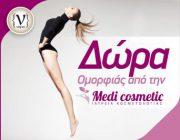 diagonismos-gia-mia-olokliromeni-therapeia-me-ti-methodo-liposonix-kai-synedries-apotoxinosis-air-pressing-273494.jpg