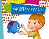 diagonismos-gia-to-paidiko-biblio-o-filos-moy-o-diabitoylis-273545.jpg