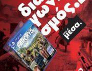 diagonismos-gia-to-video-game-far-cry-5-gia-to-playstation-4-273436.jpg