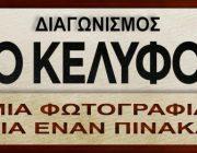 diagonismos-gia-ton-prototypo-pinaka-toy-manoy-diamanti-to-xamogelo-tis-abyssoy-273755.jpg