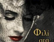 diagonismos-me-doro-to-mythistorima-fili-sta-matia-tis-pasxalias-trayloy-273440.jpg