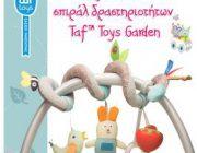 diagonismos-gia-3-spiral-drastiriotiton-taf-toys-garden-275108.jpg