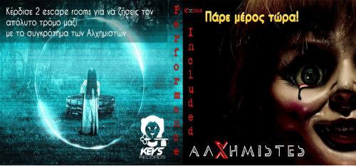 Διαγωνισμός για δύο escape rooms για να ζήσεις τον απόλυτο τρόμο μαζί με το συγκρότημα των ALXHMISTES