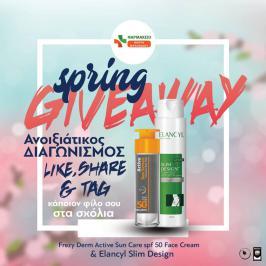 Διαγωνισμός για ένα FrezyDerm Active Sun Care spf 50 Face Cream & Elancyl Slim Design