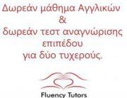 diagonismos-gia-mathima-agglikon-apo-tin-fluencytutorscom-se-2-tyxeroys-274452.jpg