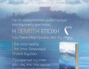 diagonismos-gia-to-mythistorima-epistimonikis-fantasias-pempti-epoxi-toy-gianni-martzoykoy-apo-tis-ekdoseis-pigi-274923.jpg