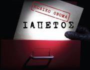 diagonismos-gia-to-mythistorima-kodiko-onoma-iapetos-275132.jpg