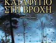 diagonismos-gia-to-mythistorima-toy-kosta-simenoy-katafygio-sti-broxi-273845.jpg