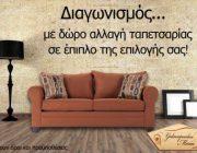 diagonismos-me-doro-allagi-tapetsarias-se-epiplo-tis-epilogis-sas-275057.jpg