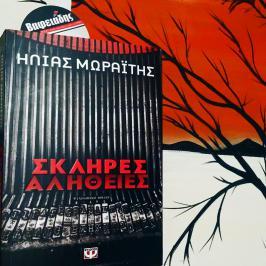 Διαγωνισμός με δώρο το βιβλίο Σκληρές Αλήθειες, του Ηλία Μωραΐτη