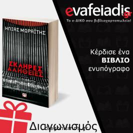 Διαγωνισμός με δώρο υπογεγραμμένο αντίτυπο, με προσωπική αφιέρωση, του νέου βιβλίου του Ηλία Μωραΐτη με τίτλο