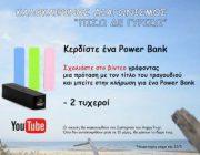 diagonismos-gia-2-powerbank-276821.jpg