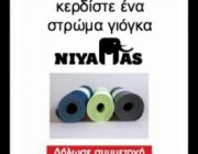 diagonismos-gia-2-stromata-niyamas-yoga-mat-275270.jpg