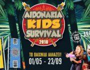 diagonismos-gia-3-dipla-braxiolakia-gia-to-aidonakia-kids-survival-275256.jpg