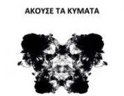 diagonismos-gia-antitypa-toy-theatrikoy-akoyse-ta-kymata-275265.jpg