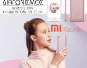 diagonismos-gia-ena-xiaomi-smartphone-redmi-5a-5-276853.jpg