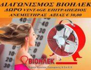 diagonismos-gia-vintage-epitrapezios-anemistiras-276816.jpg