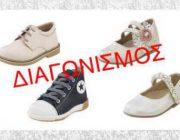 22d18f97734 Διαγωνισμός με δώρο παιδικά παπουτσακια Gorgino