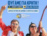 diagonismos-gia-aktoploika-eisitiria-gia-2-atoma-me-epistrofi-kai-kampina-sta-polyteli-ploia-tis-etaireias-anek-lines-kai-blue-star-ferries-278431.jpg