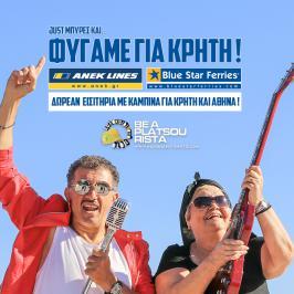 Διαγωνισμός για ακτοπλοϊκά εισιτήρια για 2 άτομα με επιστροφή και καμπίνα στα πολυτελή πλοία της εταιρείας Anek Lines και Blue Star Ferries