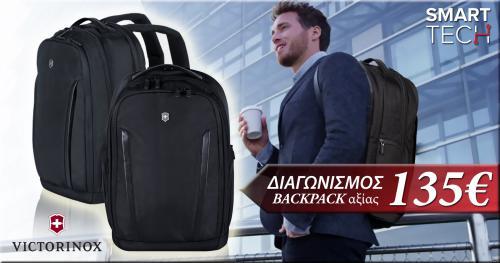 Διαγωνισμός για ένα Victorinox Backpack Essential