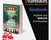 diagonismos-gia-to-biblio-aorato-nima-tis-eyaggelias-eyastathioy-278147.jpg