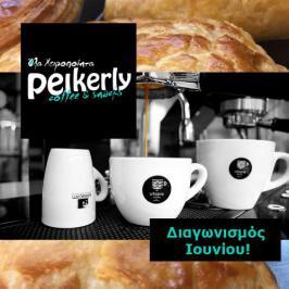 Διαγωνισμός για τον καθημερινό πρωινό σας καφέ μαζί με φρέσκια χειροποίητη τυρόπιτα σφολιάτα για μία εβδομάδα