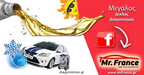 Διαγωνισμός με δώρο ένα service κλιματιστικού αυτοκινήτου και αλλαγή λαδιών και φίλτρου λαδιού κινητήρα με τεχνικό έλεγχο 29 σημείων