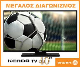 Διαγωνισμός με δώρο τηλεόραση Kendo 40FHD183SM Smart D-LED Full HD TV 40