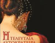 diagonismos-me-doro-to-mythistorima-toy-thanoy-kondyli-i-teleytaia-aytokrateira-toy-byzantioy-278440.jpg