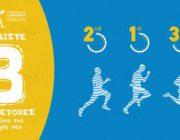 diagonismos-gia-3-symmetoxes-se-mia-apo-tis-diadromes-toy-radisson-blu-larnaka-international-marathon-279678.jpg