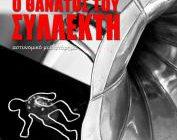 diagonismos-gia-to-mythistorima-toy-panagioti-konstantopoyloy-o-thanatos-toy-syllekti-279787.jpg