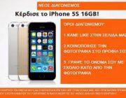 diagonismos-me-doro-ena-iphone-5s-16gb-279673.jpg