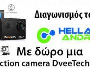 diagonismos-me-doro-mia-action-camera-dveetech-s2-4k-279728.jpg