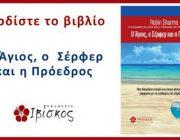 diagonismos-gia-3-antitypa-toy-biblioy-o-agios-o-serfer-kai-i-proedros-279889.jpg