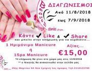 diagonismos-gia-ena-imimonimo-manicure-i-ena-spa-manicure-280439.jpg