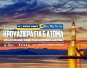 diagonismos-gia-kroyaziera-gia-6-atoma-gia-kriti-me-epistrofi-kai-diklines-kampines-apo-anek-lines-kai-blue-star-ferries-280577.jpg