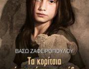 diagonismos-gia-to-mythistorima-ta-koritsia-piso-apo-ti-xaramada-tis-basos-zafeiropoyloy-279941.jpg