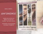 diagonismos-me-doro-ena-antitypo-toy-biblioy-soy-eipa-pos-sagapo-tis-estelle-maskame-279915.jpg