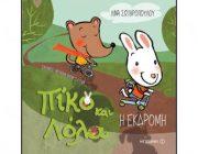 diagonismos-me-doro-to-paidiko-biblio-piko-kai-lola-i-ekdromi-280678.jpg