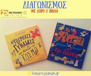 Διαγωνισμός για 2 βιβλία από τις εκδόσεις Μεταίχμιο